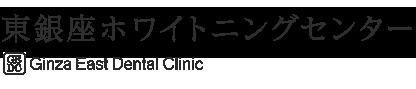 東銀座ホワイトニングセンター Ginza East Dental Clinic